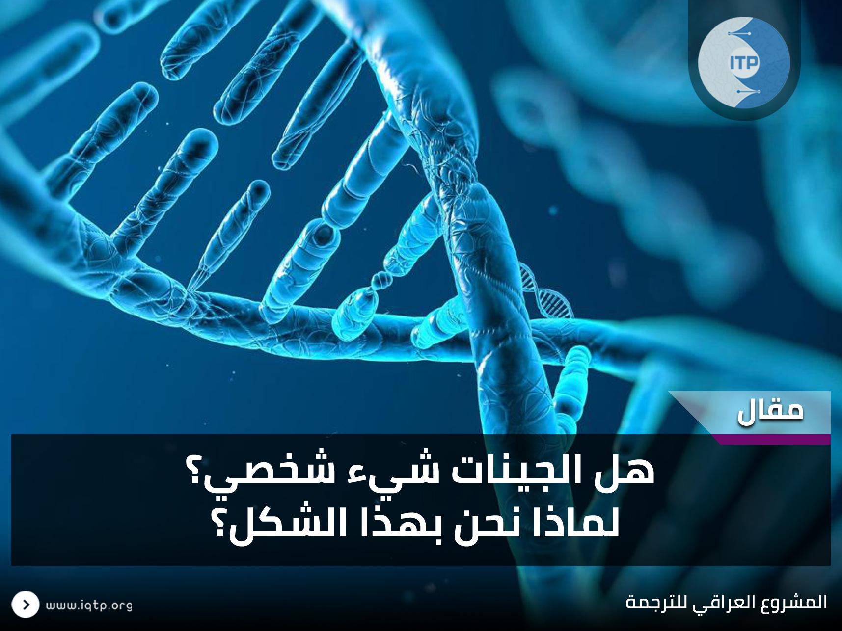 هل الجينات شيء شخصي؟بماذا نحن بهذا الشكل؟