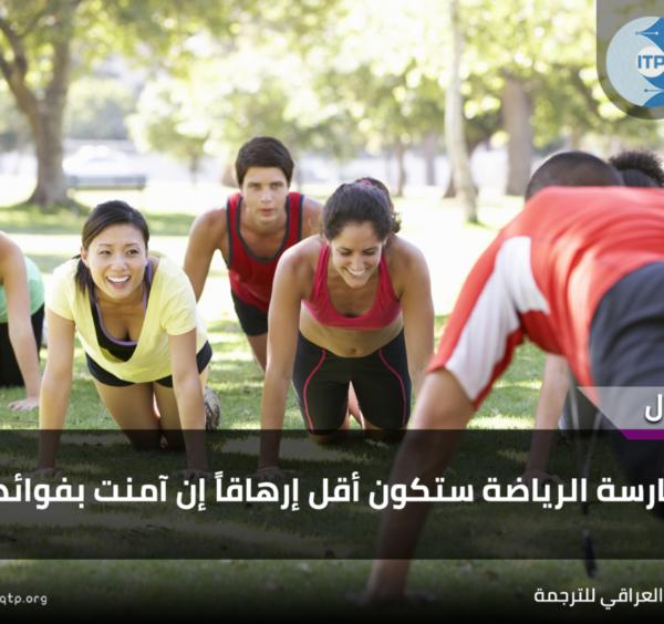 ممارسة الرياضة ستكون أقل إرهاقا إن آمنت بفوائدها