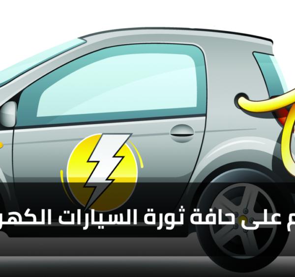 العالم على حافة ثورة السيارات الكهربائية