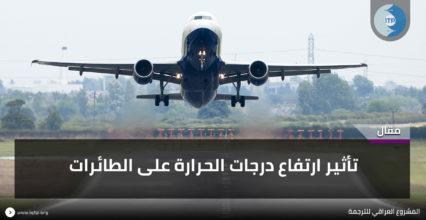 تأثير الاحتباس الحراري على حركة الطائرات
