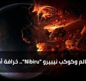 """نهاية العالم وكوكب نيبيرو """"Nibiru"""".. خرافة أم خرافة؟!"""