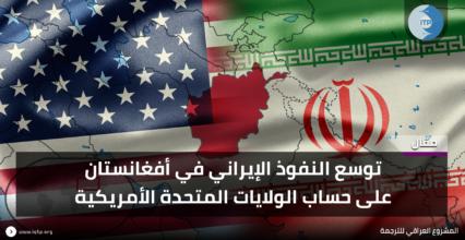النيويورك تايمز: توسع النفوذ الإيراني في أفغانستان على حساب الولايات المتحدة الأمريكية