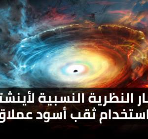 اختبار النظرية النسبية لأينشتاين باستخدام ثقب أسود عملاق