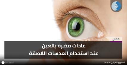 عادات مضرة بالعين عند استخدام العدسات اللاصقة