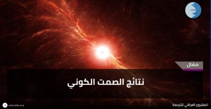 نتائج الصمت الكوني