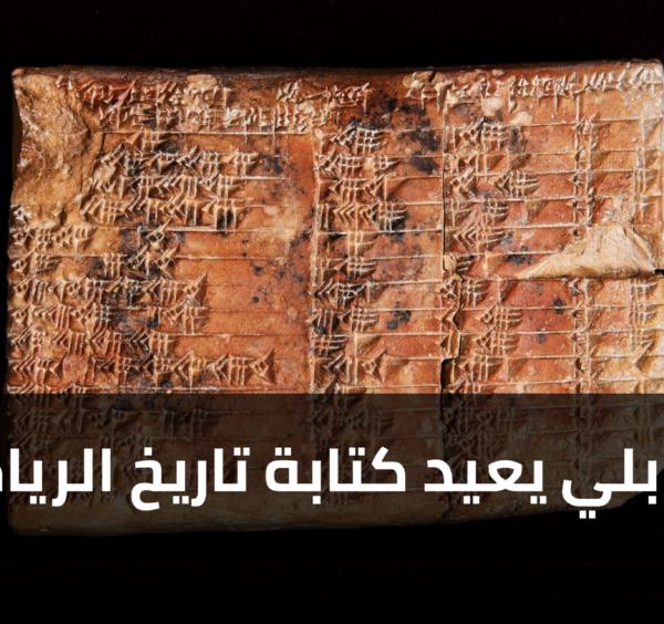 لوح بابلي يعيد كتابة تاريخ الرياضيات