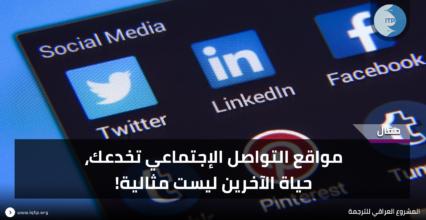 مواقع التواصل الإجتماعي تخدعك، حياة الآخرين ليست مثالية!