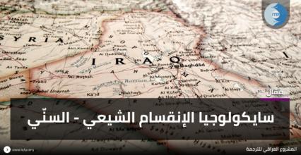 سايكولوجيا الإنقسام الشيعي – السنّي