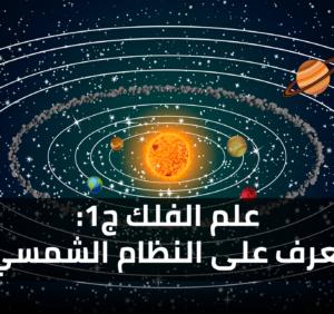 علم الفلك ج1: تعرف على النظام الشمسي