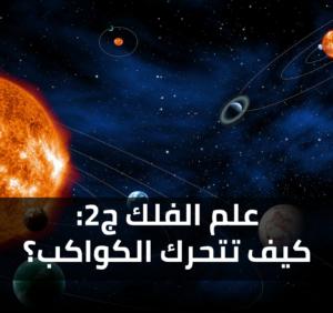 علم الفلك ج2: كيف تتحرك الكواكب؟