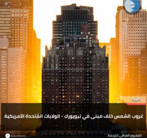 غروب الشمس خلف مبنى في نيويورك – الولايات المتحدة الأميركية