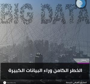 الخطر الكامن وراء البيانات الكبيرة الـ(Big Data)
