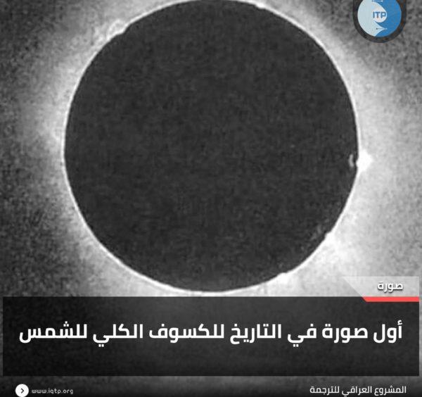 أول صورة في التاريخ للكسوف الكلي للشمس