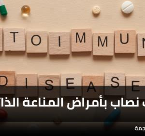 كيف نُصاب بأمراض المناعة الذاتية؟