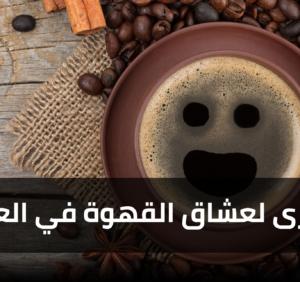 بشرى لعشاق القهوة في العالم