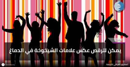 يمكن للرقص عكس علامات الشيخوخة في الدماغ