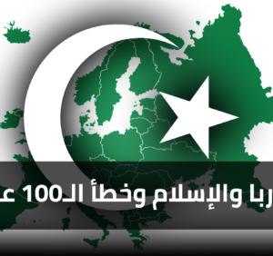 أوروبا والإسلام وخطأ الــ 100 عام