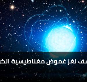 كشف لغز غموض مغناطيسية الكون