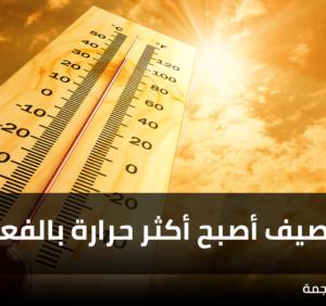 الصيف أصبح أكثر حرارة بالفعل