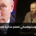استخدام دوستيوفسكي لفهم عدائية فلادمير بوتين