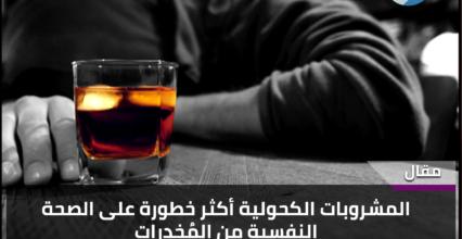 المشروبات الكحولية أكثر خطورة على الصحة النفسية من المخدرات