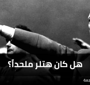 هل كان هتلر ملحداً؟