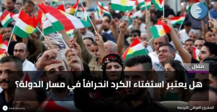 هل يعتبر استفتاء الكرد انحرافاً في مسار الدولة؟