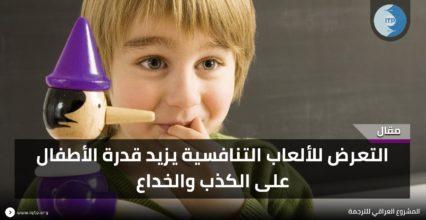 التعرض للألعاب التنافسية يزيد من قدرة الأطفال على الكذب والخداع