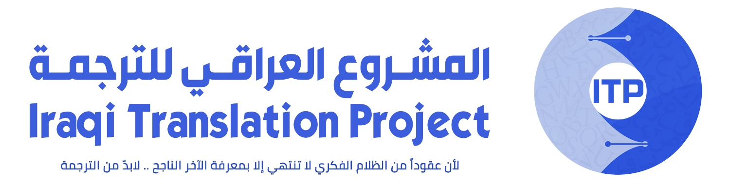 Iraqi Translation Project